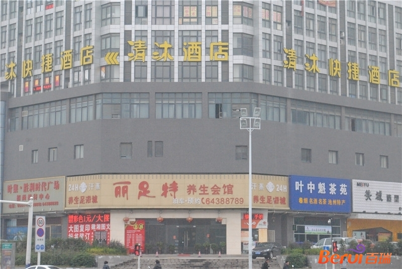 禹洲中央城附近酒店