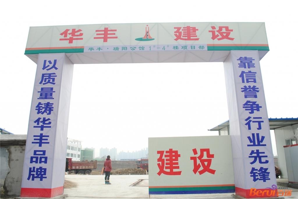 瑞阳公馆工地大门(2015.11.28)