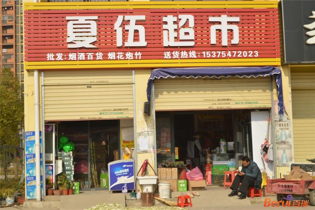 琥珀庄园附近超市
