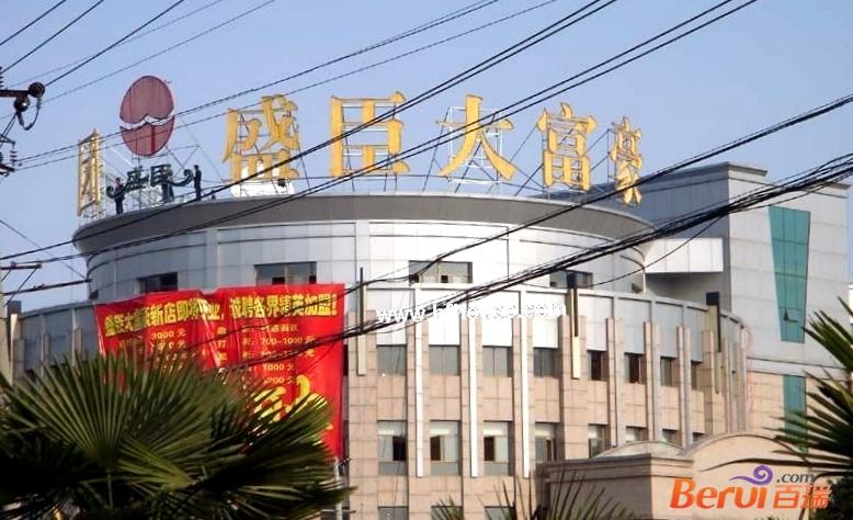 乐客来国际商业中心附近商业