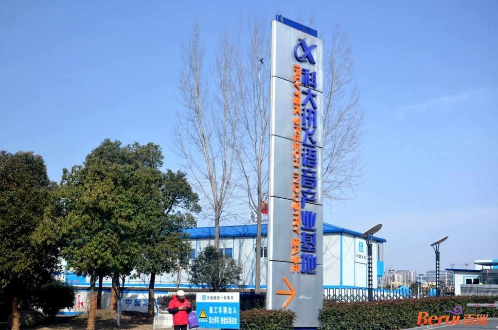 蓝光雍锦半岛附近科大讯飞产业基地