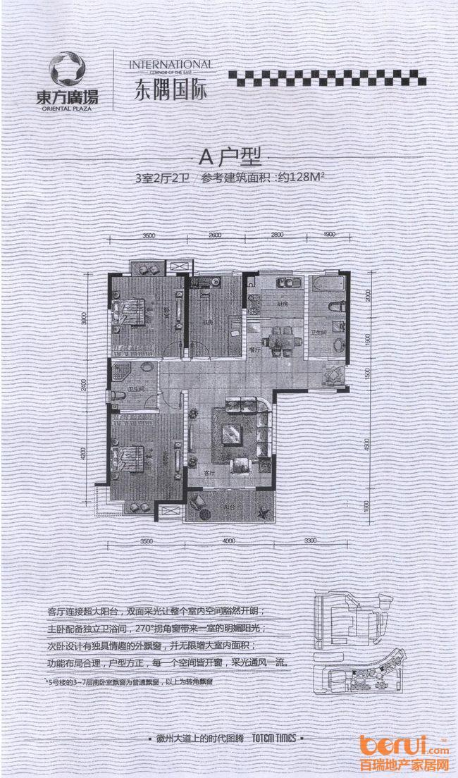 东方广场住宅A