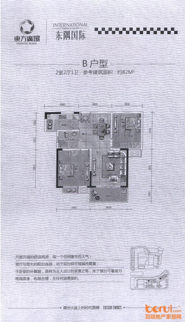 东方广场住宅B