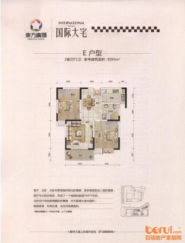 东方广场户型图
