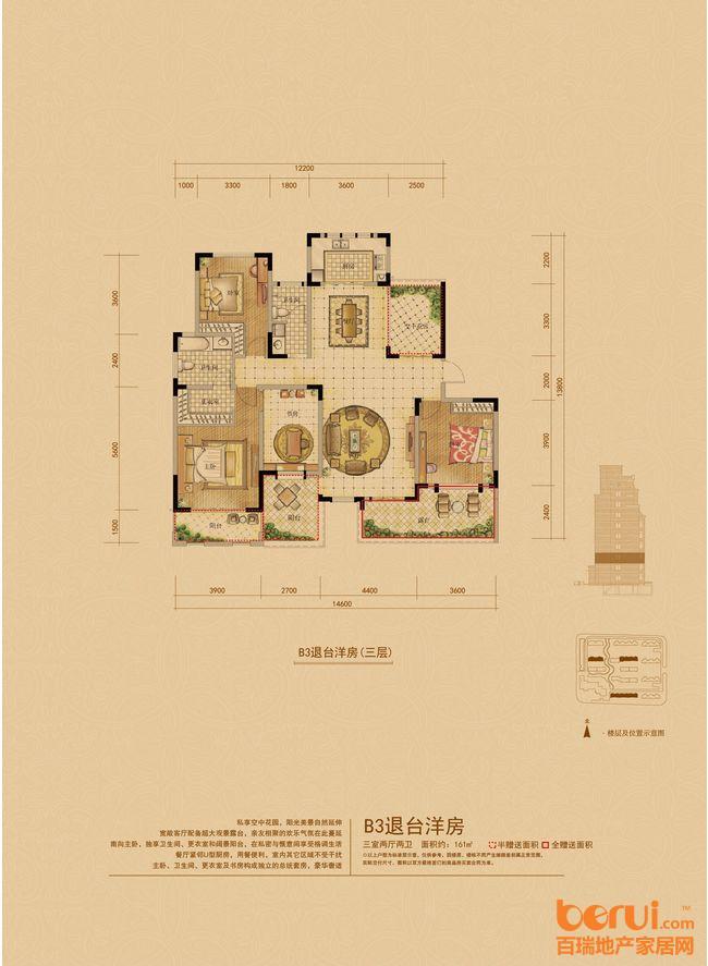 天下锦城B3退台洋房(三层)