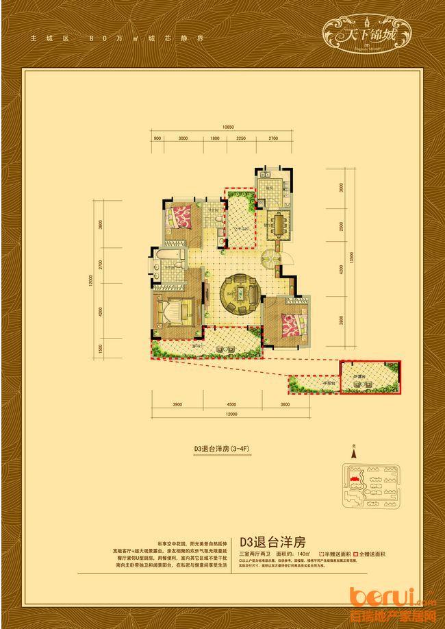 天下锦城D3退台洋房(3-4层)