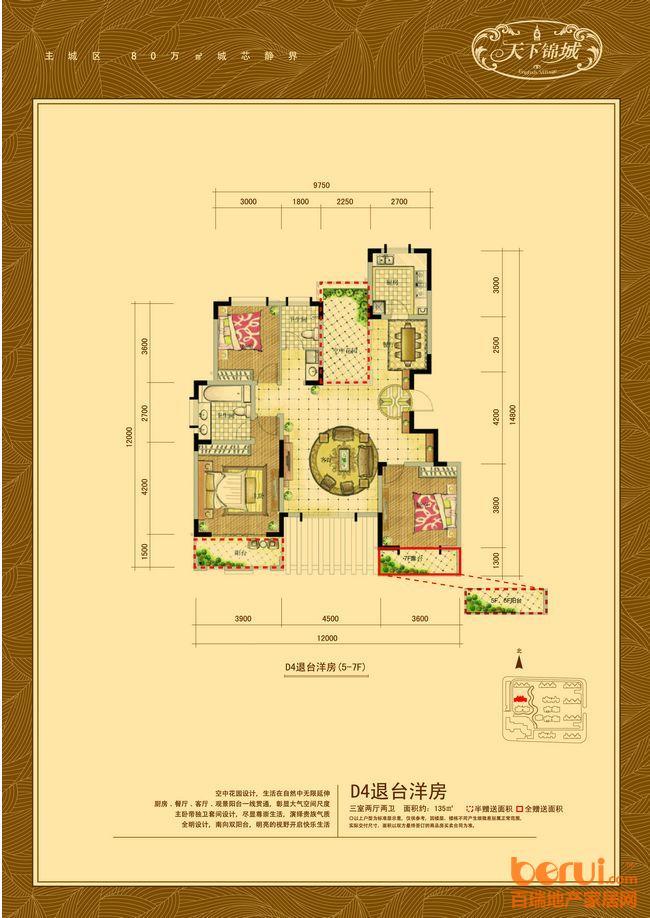 天下锦城D4退台洋房(5-7层)