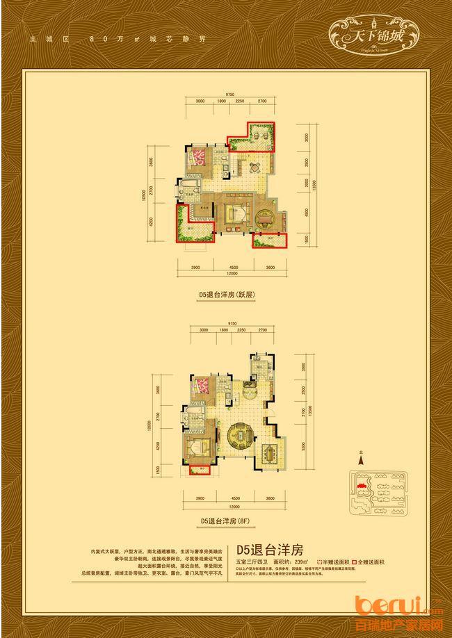 天下锦城D5退台洋房(8层)