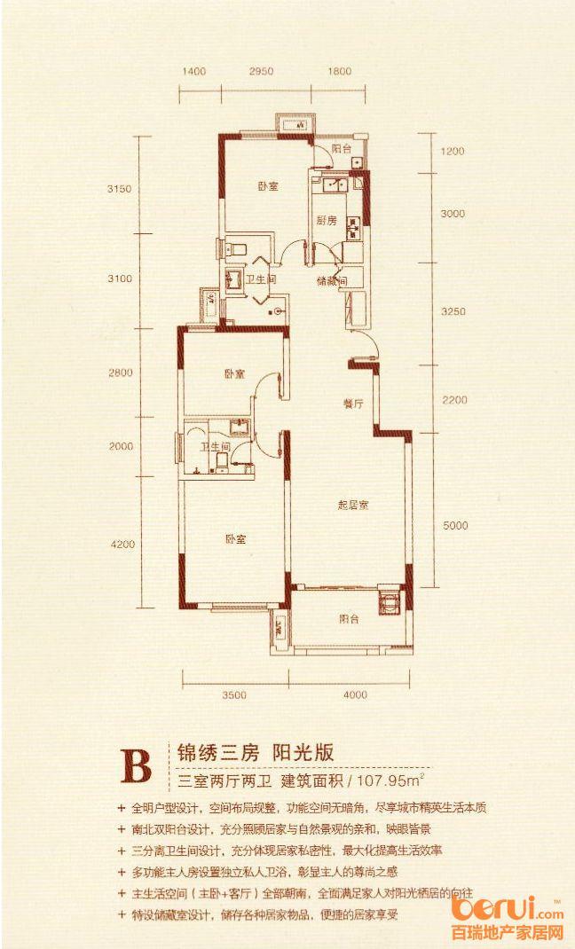 西苑5、7号楼 B107.95