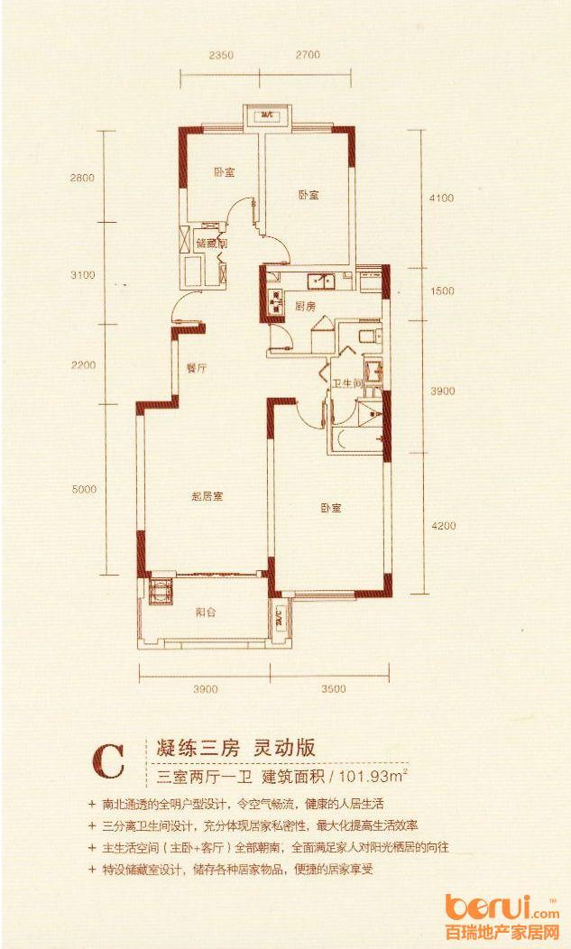 西苑5、7号楼 C101.93平米