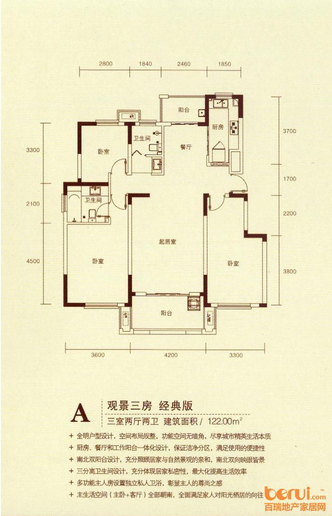西苑9号楼 A122平米