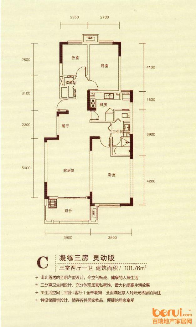 西苑9号楼 C101.76平米