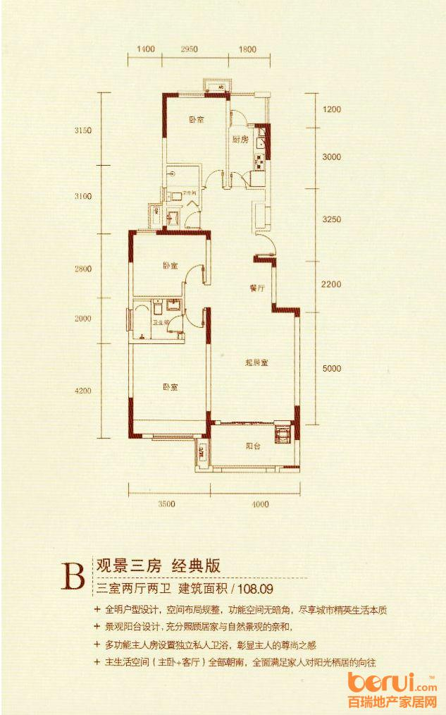 西苑10、15号楼 B108.09平米
