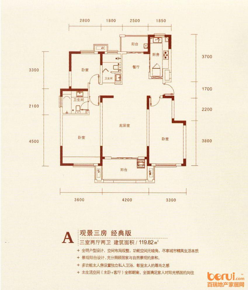 西苑12号楼 A119.82平米