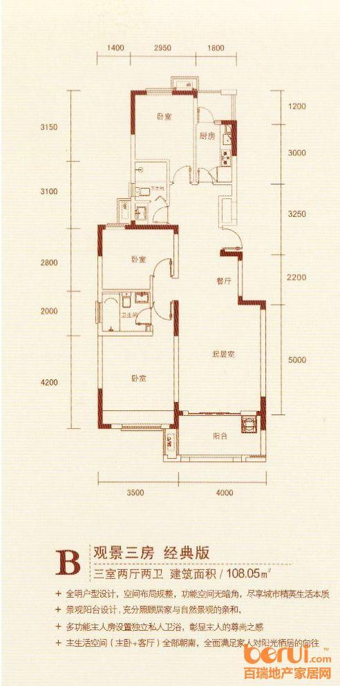 西苑16号楼 B108.05平米