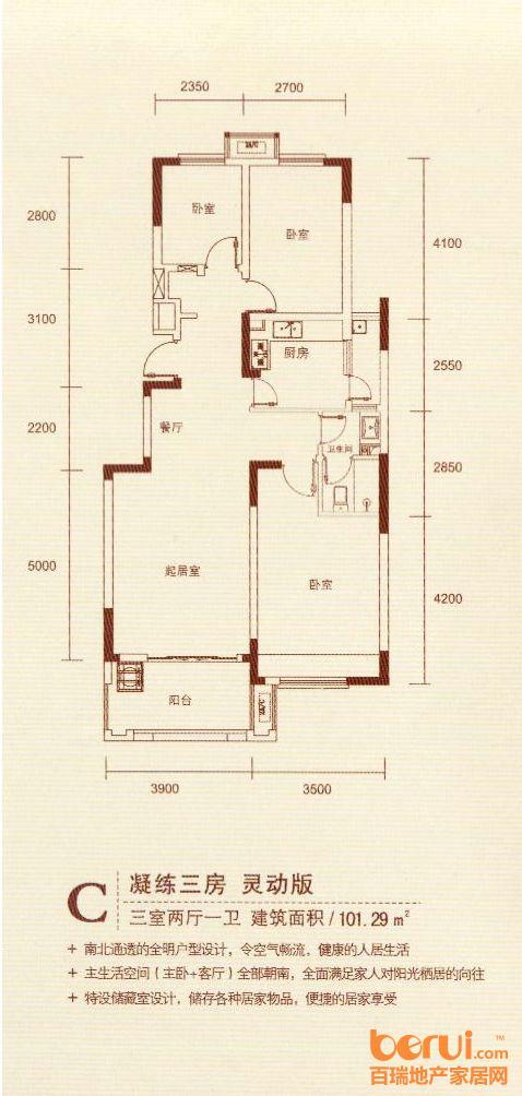 西苑16号楼 C101.29平米