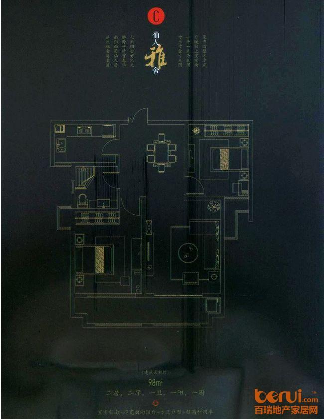 蓝鼎海棠湾C