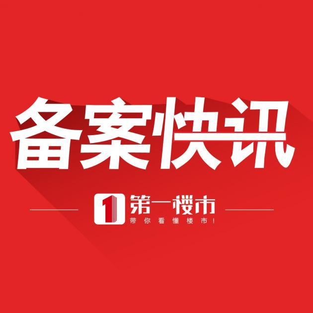 阜阳新闻网_肥西县2盘齐备案!旭辉翡翠江来首备案,毛坯均价1.46万/㎡!-百 ...