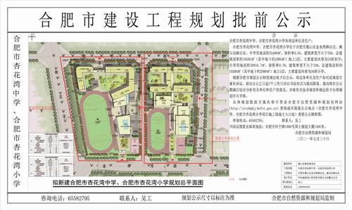 选址小庙!合肥市杏花湾中学和小学规划正在公示!
