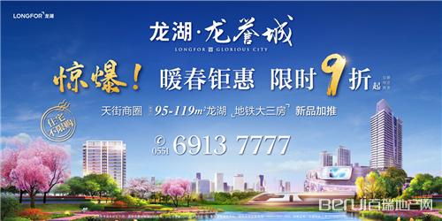 龙湖·龙誉城,展示图