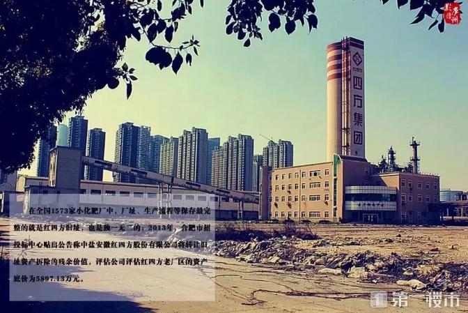 中盐红四方老厂