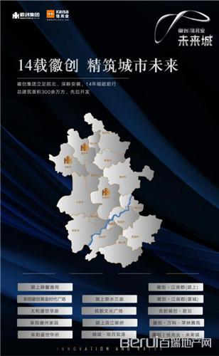 徽创 佳兆业•未来城.展示图