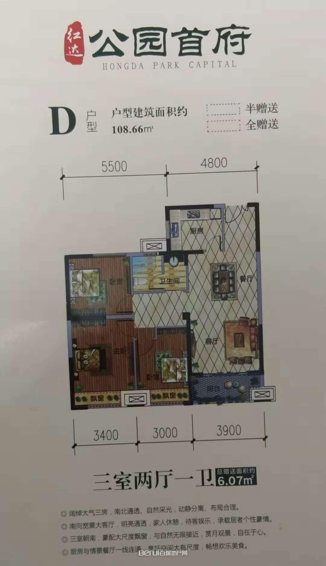 3室2厅1卫108.66㎡