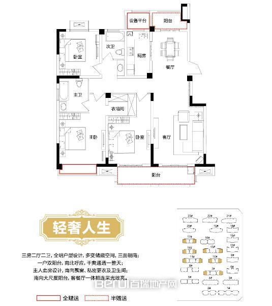 3室2厅2卫141.7㎡