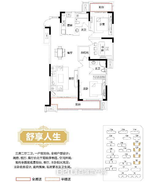 3室2厅2卫130.29㎡