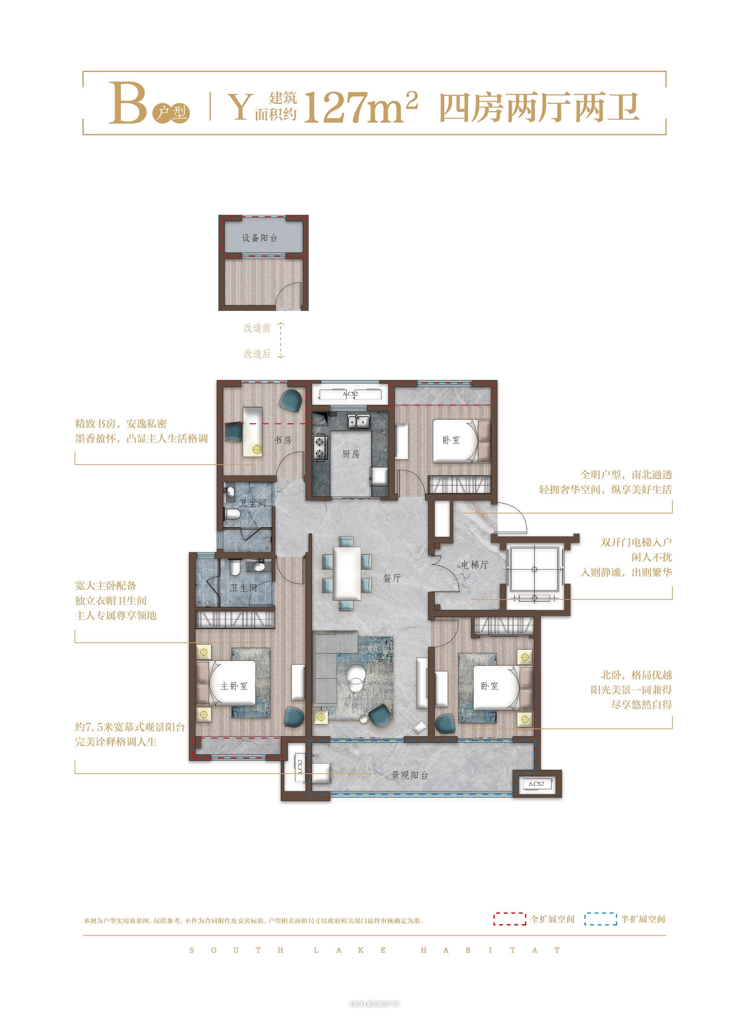 4室2厅2卫127㎡