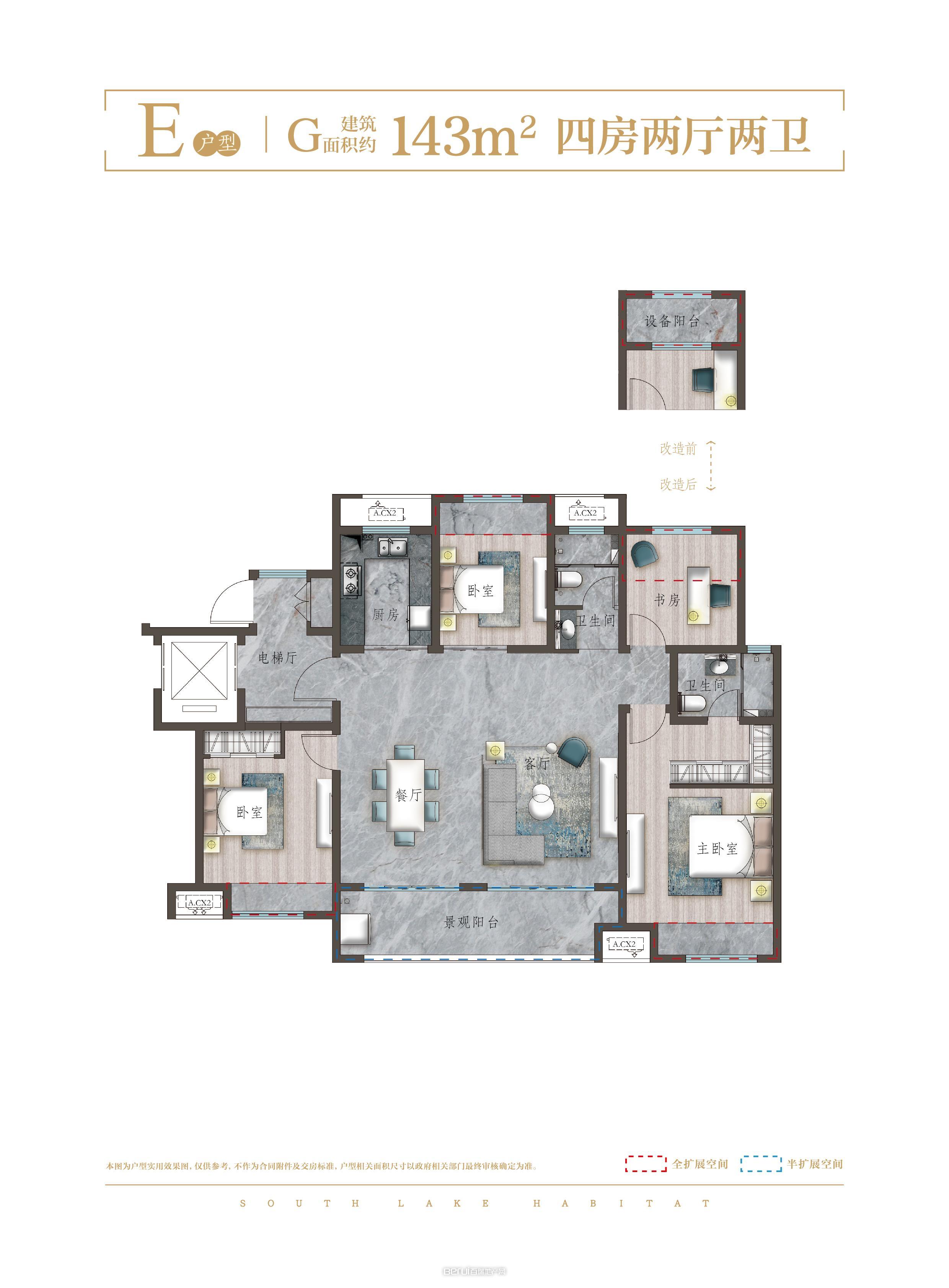 4室2厅2卫143㎡