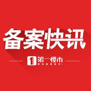 快讯!六安3盘集体领证,最高13999元/㎡!